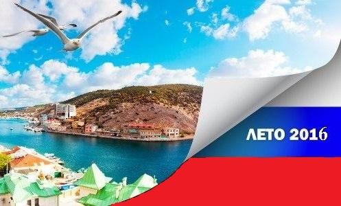 Челябинск Симферополь Крым авиабилеты цена на прямые